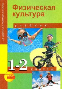 Физическая культура. 1-2 классы