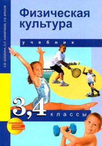 Физическая культура. 3, 4 классы
