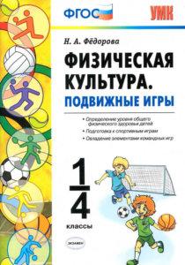 Физическая культура. Подвижные игры. 1-4 классы