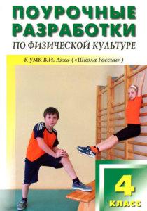 Физическая культура. 4 класс. Поурочные разработки