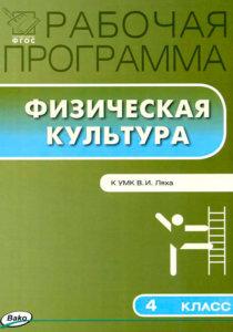 Физическая культура. 4 класс. Рабочая программа