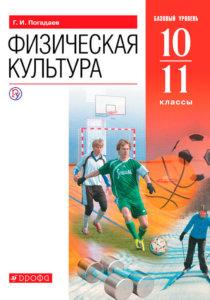 Физическая культура. 10-11 классы
