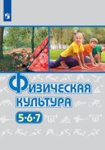 Физическая культура. 5-7 классы