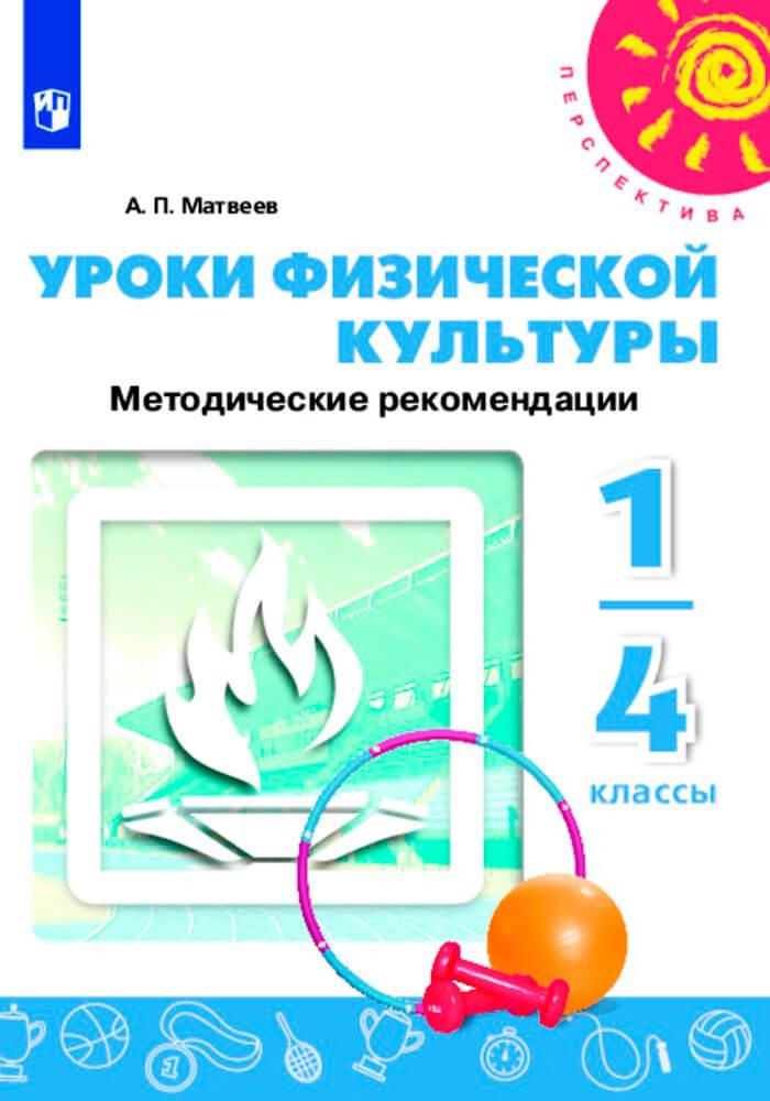 Уроки ФК. Методические рекомендации. 1-4 кл. А.П. Матвеев