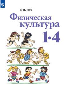 Физическая культура. 1-4 классы